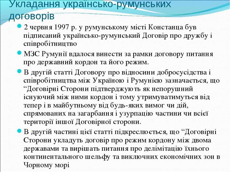 Укладання українсько-румунських договорів 2 червня 1997 р. у румунському міст...