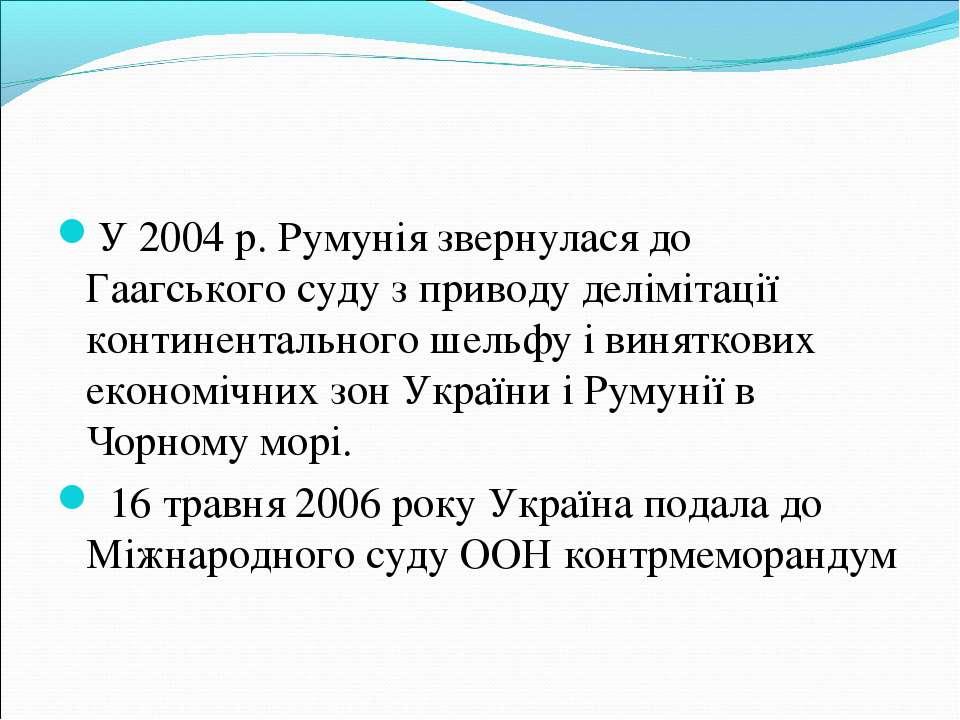 У 2004 р. Румунія звернулася до Гаагського суду з приводу делімітації контине...