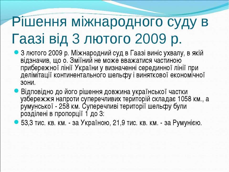 Рішення міжнародного суду в Гаазі від 3 лютого 2009 р. 3 лютого 2009 р. Міжна...