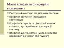Мовні конфлікти (операційні визначення) Політичний конфлікт під мовними гасла...