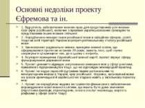 Основні недоліки проекту Єфремова та ін. 1. Відсутність забезпечення мовних п...