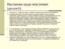 Настанови щодо мов (мовні ідеології) Стаття 7. Російська мова в Україні. Укра...