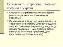 Особливості інтерпретації мовних проблем в Україні Схильність сприймати штучн...
