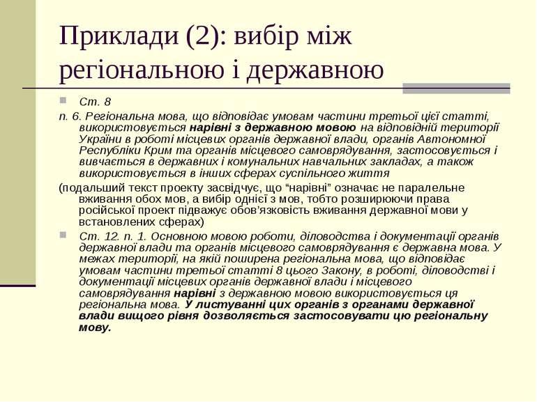 Приклади (2): вибір між регіональною і державною Ст. 8 п. 6. Регіональна мова...