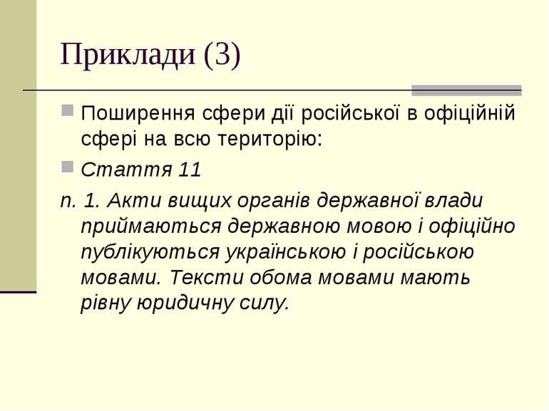 Приклади (3) Поширення сфери дії російської в офіційній сфері на всю територі...