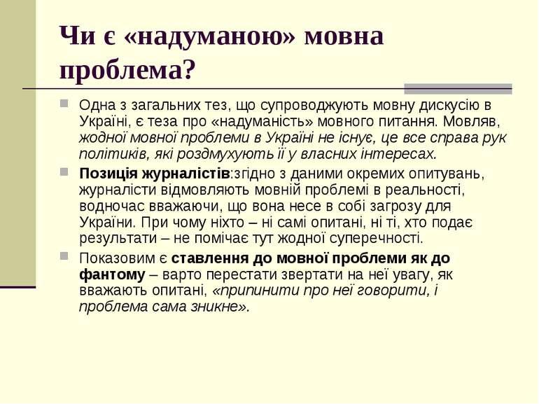 Чи є «надуманою» мовна проблема? Одна з загальних тез, що супроводжують мовну...