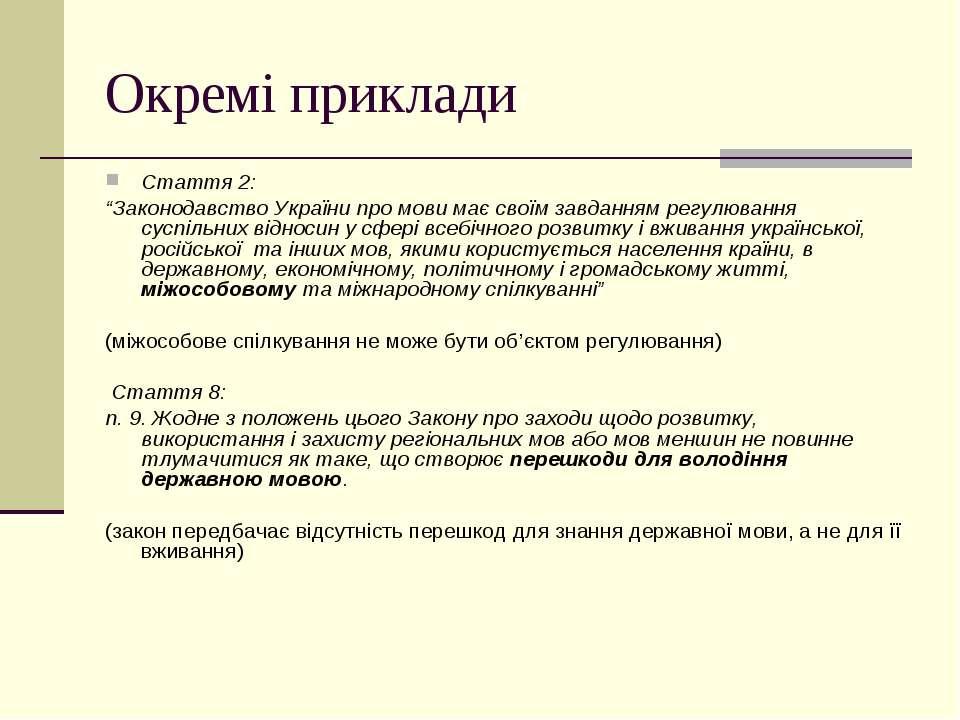 """Окремі приклади Стаття 2: """"Законодавство України про мови має своїм завданням..."""