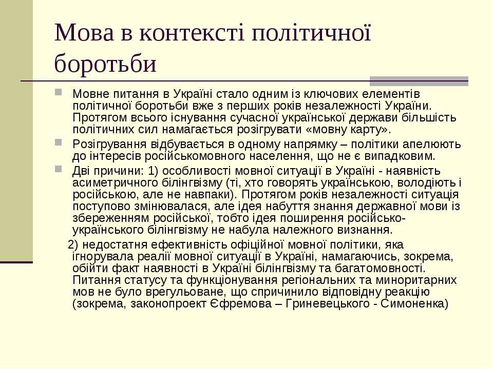 Мова в контексті політичної боротьби Мовне питання в Україні стало одним із к...
