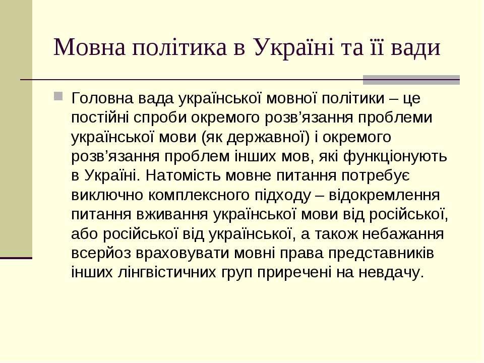 Мовна політика в Україні та її вади Головна вада української мовної політики ...