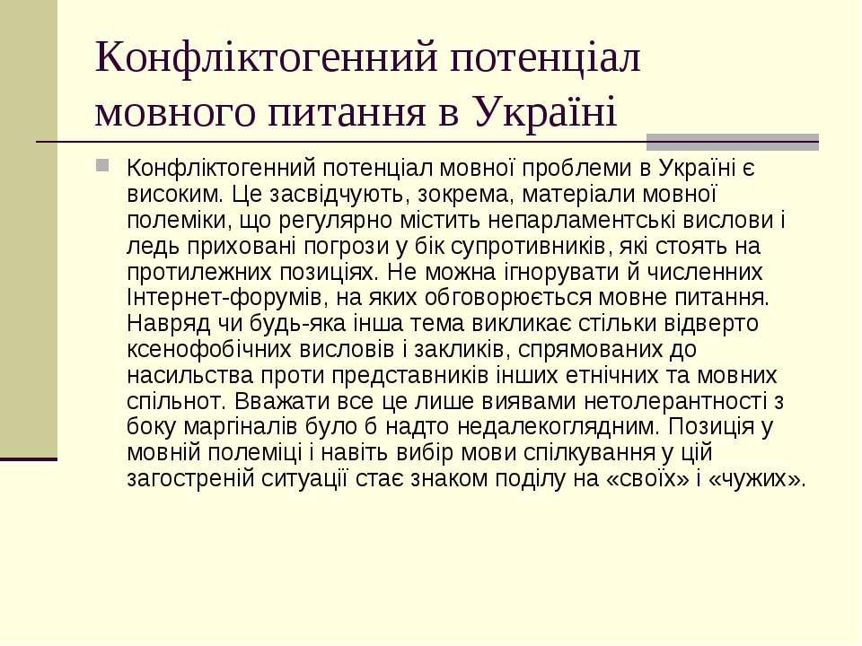 Конфліктогенний потенціал мовного питання в Україні Конфліктогенний потенціал...