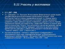 5.11 Участь у виставках 5.11. 2007 – 2008: А.Н. Давиденко, Е.А. Высоцкая. Исп...