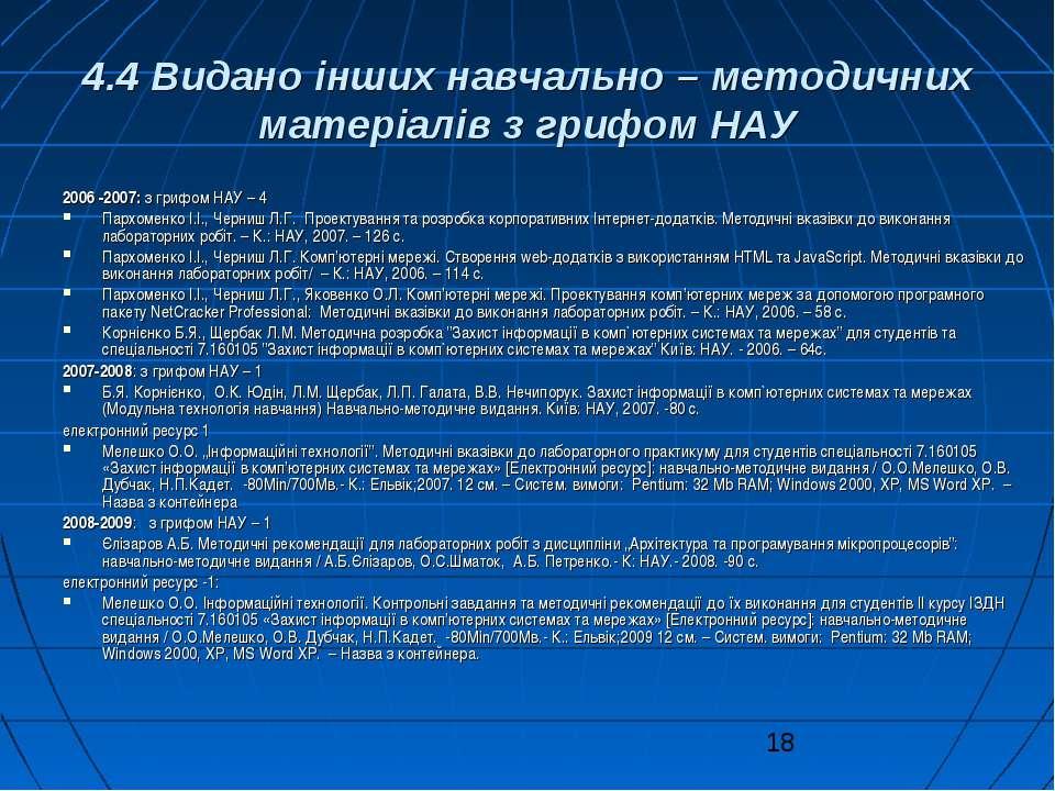 4.4 Видано інших навчально – методичних матеріалів з грифом НАУ 2006 -2007: з...