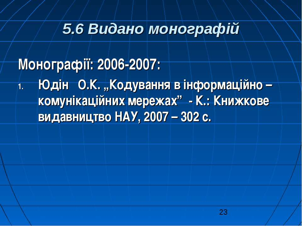 """5.6 Видано монографій Монографії: 2006-2007: Юдін О.К. """"Кодування в інформаці..."""