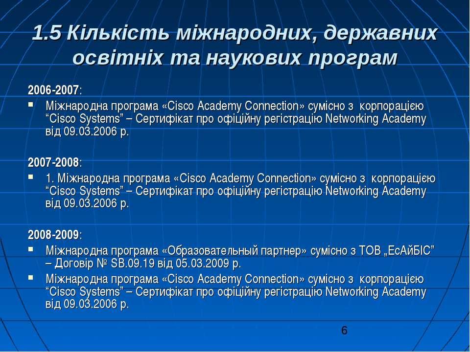 1.5 Кількість міжнародних, державних освітніх та наукових програм 2006-2007: ...