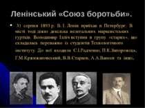 Ленінський «Союз боротьби». 31 серпня 1893 р. В. І. Ленін приїхав в Петербург...
