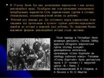 В 23 роки Ленін був вже досвідченим марксистом і мав досвід революційної прац...