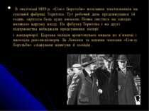 В листопаді 1895 р. «Союз Боротьби» возглавив текстильників на суконній фабри...