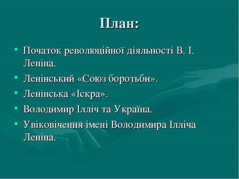 План: Початок революційної діяльності В. І. Леніна. Ленінський «Союз боротьби...