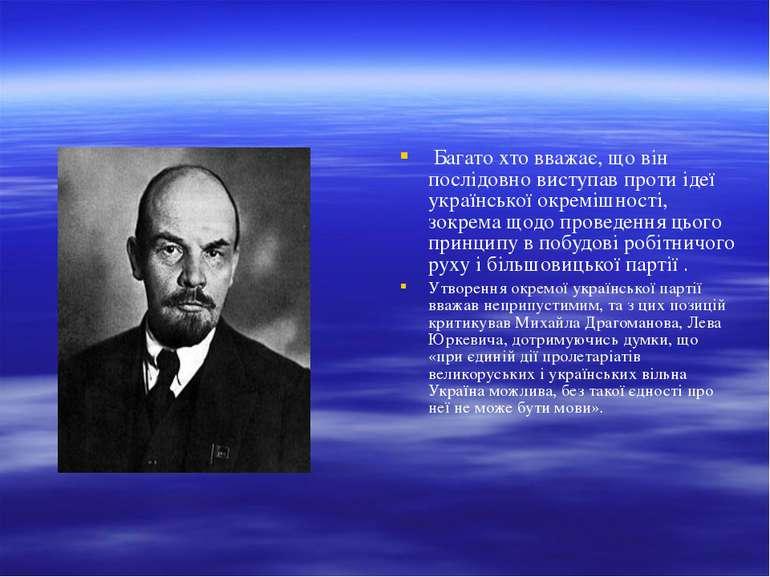 Багато хто вважає, що він послідовно виступав проти ідеї української окремішн...