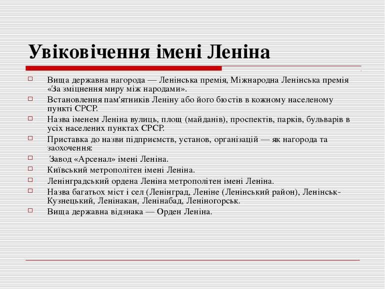 Увіковічення імені Леніна Вища державна нагорода — Ленінська премія, Міжнарод...