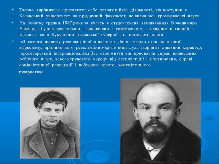 Твердо вирішивши присвятити себе революційній діяльності, він поступив в Каза...