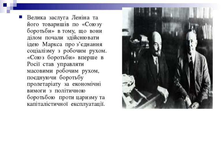 Велика заслуга Леніна та його товаришів по «Союзу боротьби» в тому, що вони д...