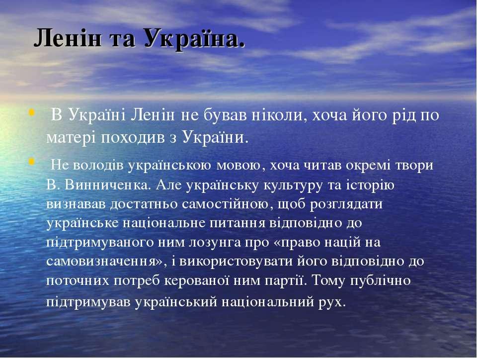Ленін та Україна. В Україні Ленін не бував ніколи, хоча його рід по матері по...