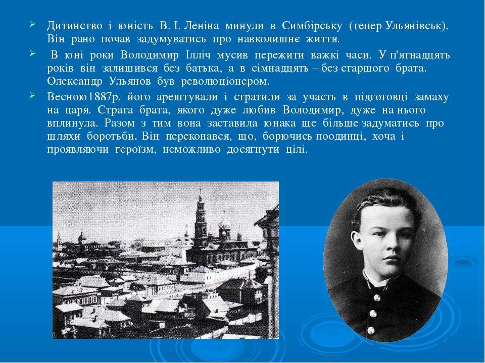 Дитинство і юність В. І. Леніна минули в Симбірську (тепер Ульянівськ). Він р...