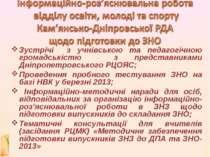Зустрічі з учнівською та педагогічною громадськістю з представниками Дніпропе...