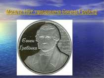 Монета НБУ присвячена Євгену Гребінці
