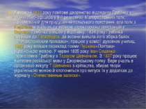 У вересні1831року повітове дворянство відрядило Гребінку у званні обер-офіц...
