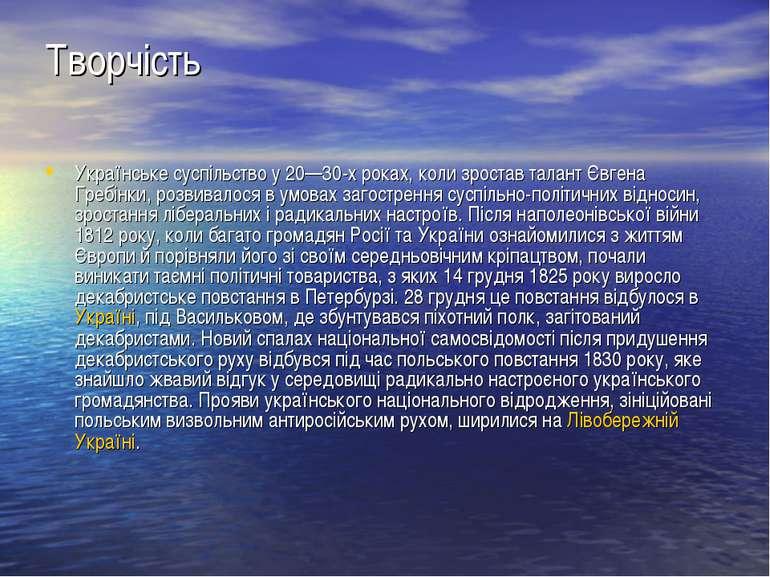 Творчість Українське суспільство у 20—30-х роках, коли зростав талант Євгена ...