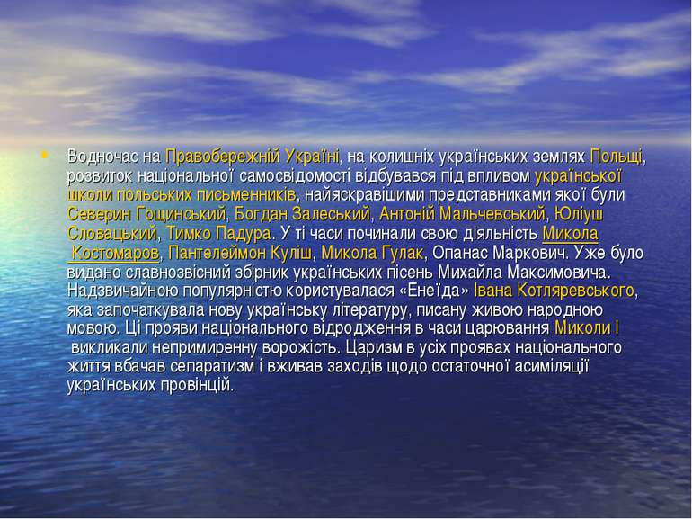 Водночас наПравобережній Україні, на колишніх українських земляхПольщі, роз...