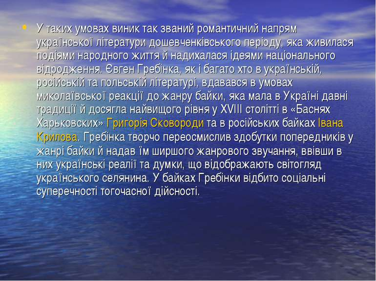 У таких умовах виник так званий романтичний напрям української літератури дош...