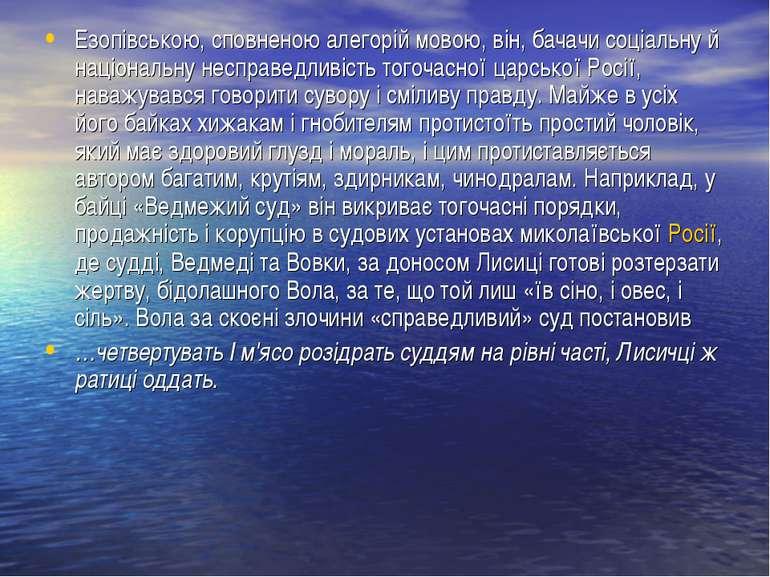 Езопівською, сповненою алегорій мовою, він, бачачи соціальну й національну не...