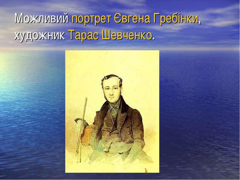 Можливийпортрет Євгена Гребінки, художникТарас Шевченко.