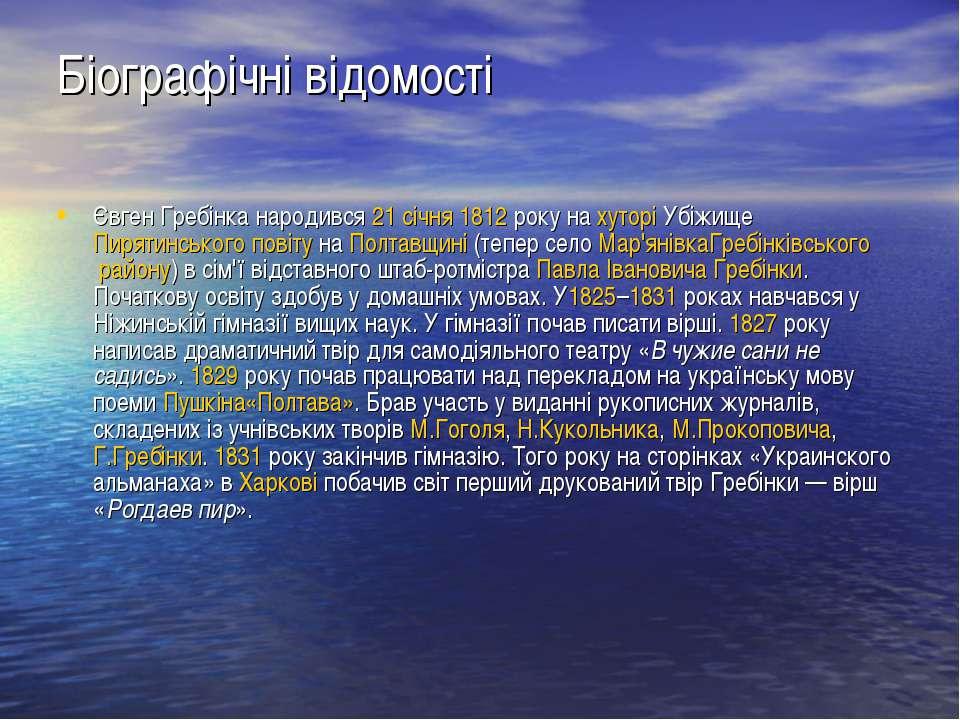 Біографічні відомості Євген Гребінка народився21 січня1812року нахуторіУ...