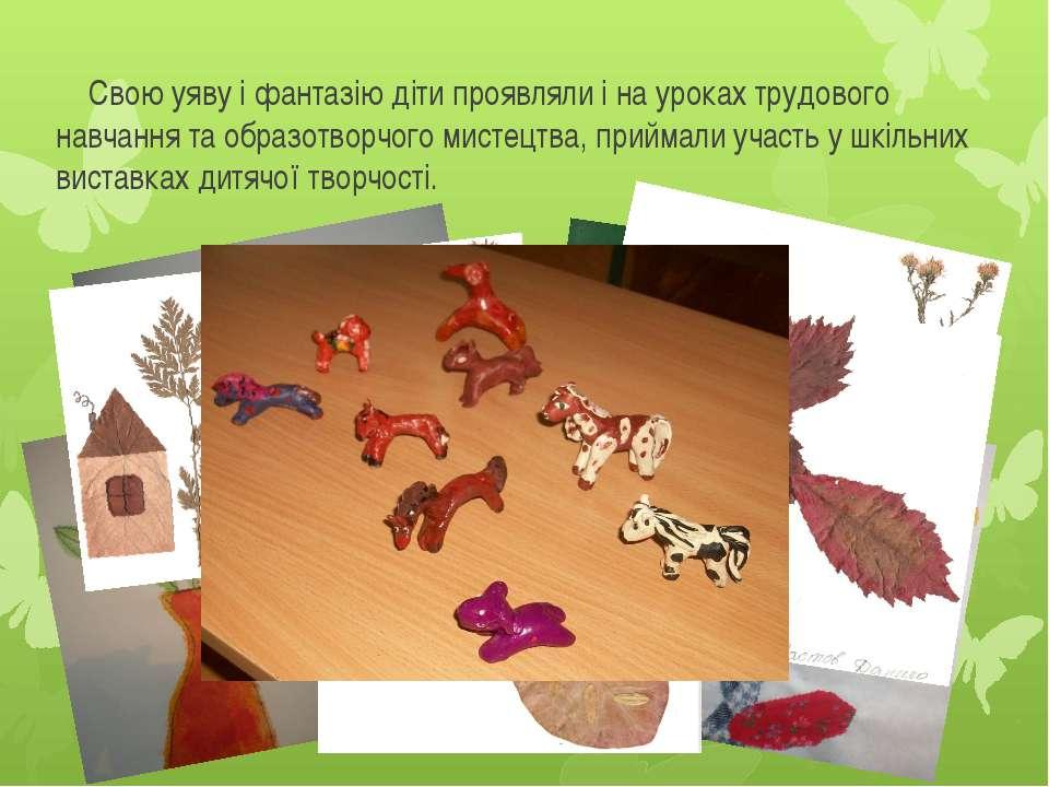 Свою уяву і фантазію діти проявляли і на уроках трудового навчання та образот...