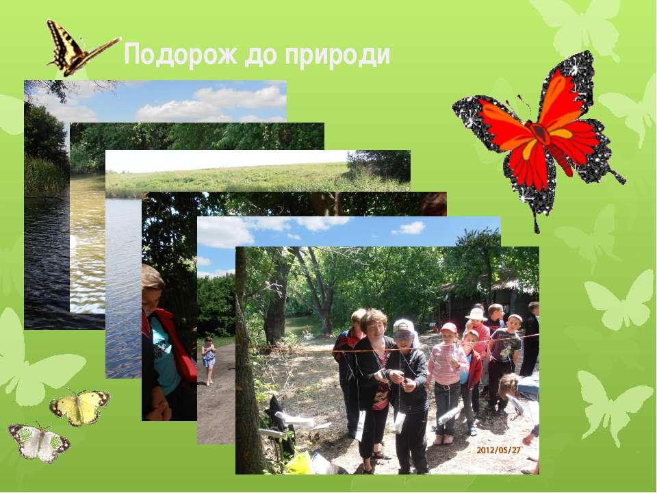 Подорож до природи