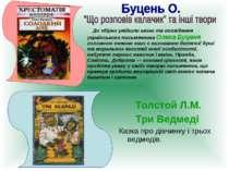 До збірки увійшли казки та оповідання українського письменника Олега Буценя г...