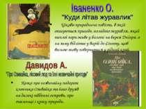 Казка про незвичайну подорож хлопчика Озивайка та його друзів на далекі півде...