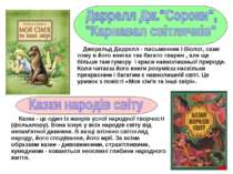 Казка - це один із жанрів усної народної творчості (фольклору). Вона існує у ...