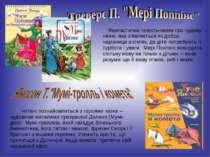 Фантастична повість-казка про чудову няню, яка з'являється як добра чарівниця...