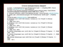 Список використаних джерел: 1. Грані – Т [електронний ресурс] /Видавництво Гр...