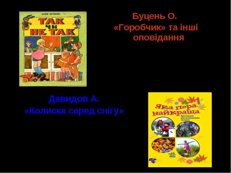 Буцень О. «Горобчик» та інші оповідання Хто правий у коротких оповіданнях, а ...