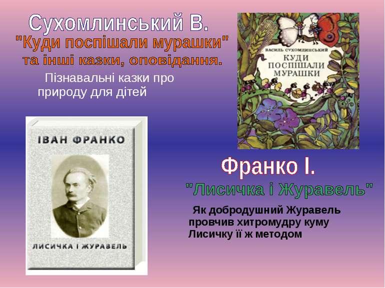 Пізнавальні казки про природу для дітей Як добродушний Журавель провчив хитро...