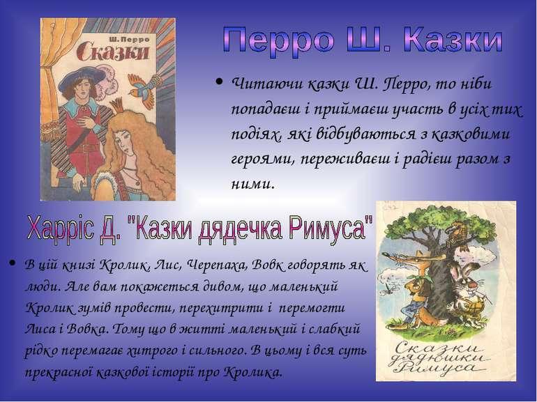 Читаючи казки Ш. Перро, то ніби попадаєш і приймаєш участь в усіх тих подіях,...