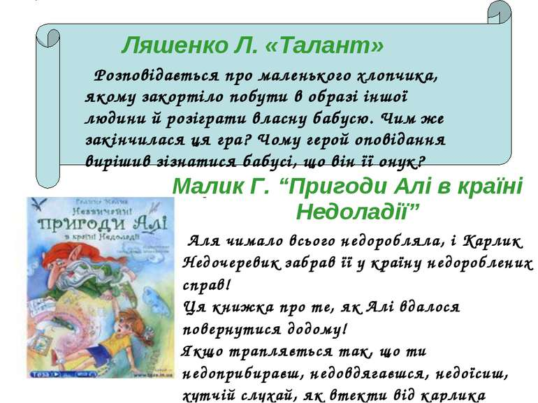 Ляшенко Л. «Талант» Розповідається про маленького хлопчика, якому закортіло п...