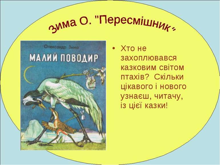 Хто не захоплювався казковим світом птахів? Скільки цікавого і нового узнаєш,...