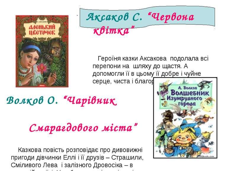 "Аксаков С. ""Червона квітка"" Героїня казки Аксакова подолала всі перепони на ш..."